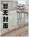 圣尊杨戬异界纵横